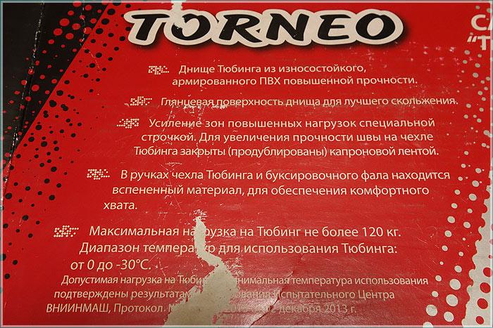ватрушка тюбинг - инструкция